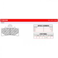 FDB2266EF Тормозные колодки дисковые MOTO, блистер 2 шт